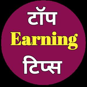 Top Earning Tips Mobile app