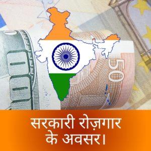 Top Earning Tips Sarkari Rojgaar