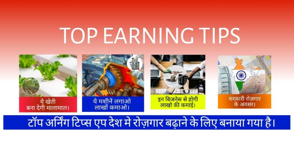 Top Earning Tips Idea
