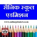 Sainik School Admission Form